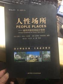 人性场所:城市开放空间设计导则(第二版修订本)