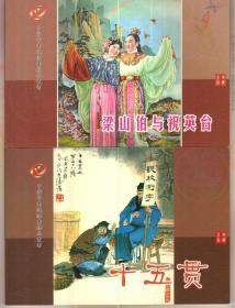 中国年画连环画精品丛书22册.......