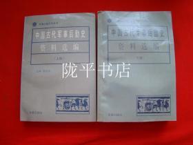 军事后勤历史丛书:中国古代军事后勤史资料选编 (上下册)
