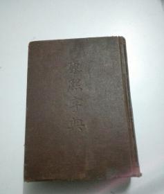 康熙字典(1958年一版一印精装本)