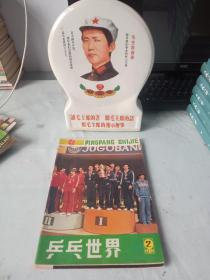 《乒乓世界》(1981年第2期)