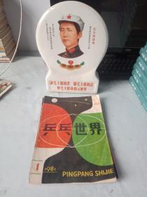 《乒乓世界》(1981年第1期)