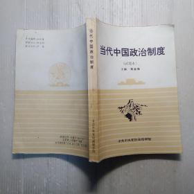 当代中国政治制度   试用本