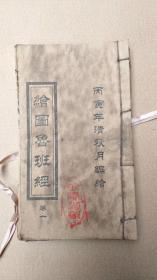 線裝書      繪圖魯班經  。