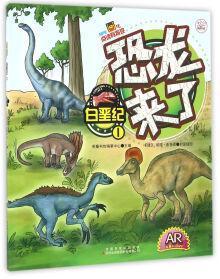 恐龙来了 : 白垩纪 . 1