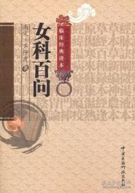中医非物质文化遗产临床经典读本:女科百问
