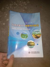 北京市管水员技能培训教程