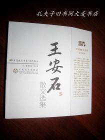《王安石散文选集》百花文艺出版社/ 两版一印