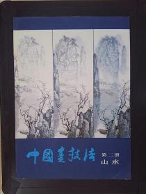 中国画技法(第二册):山水