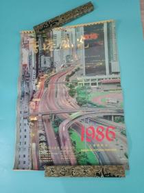 1986年挂历香港风光(见图)