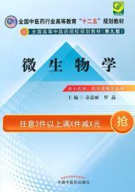 """微生物学/全国中医药行业高等教育""""十二五""""规划教材(第九版)"""