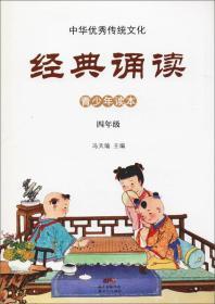 四年级/中华优秀传统文化·经典诵读