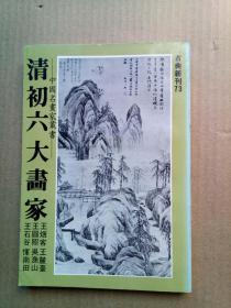 《清代六大画家》(平装32开,初版,前后空白页有黄斑。)
