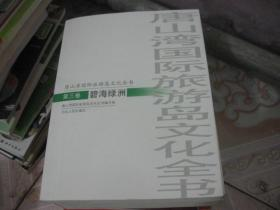 唐山湾国际旅游岛文化全书 第三卷 碧海绿洲