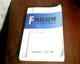 中国农业银行员工岗位资格培训考试系列教材之六:风险经理