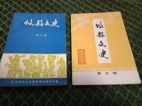 攸县文史(第五辑、第六辑)2本合售   书9品如图