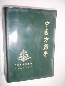 中医方药学 [B----14]