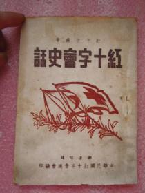 红十字丛书 红十字会史话  民国三十七年十月 缺少后封 但内容完整