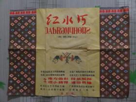 红水河 文艺月刊