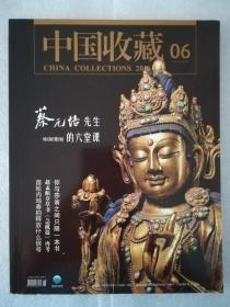 中国收藏2016-6