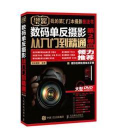 数码单反摄影从入门到精通 第2版 第2卷 神龙摄影著