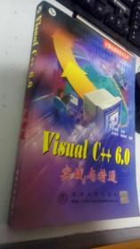 Visual C++6.0实战与精通