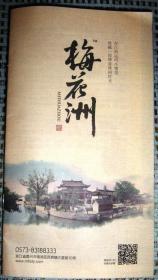 梅花洲(国家AAAA级旅游景区)导览册