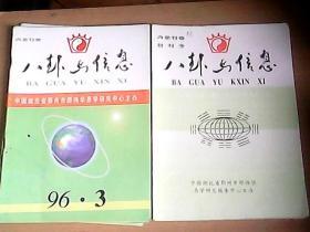 八卦与信息(1996年1——5其中1是创刊号)