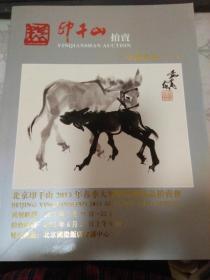 中国书画(三)北京印千山2013年春季大型精品艺术品拍卖会