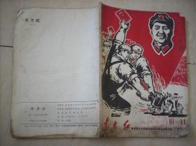 东方红(1969年10--11期)16开 青岛红代会编印