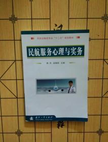 """民航服务心理与实务/民航运输类专业""""十二五""""规划教材"""