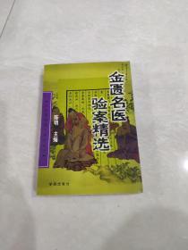 金匮名医验案精选【一版一印】
