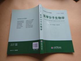 医学研究生系列教材:医学分子生物学