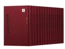 正版 仪征刘申叔遗书 (共15册)广陵书社