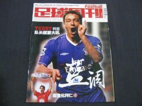 足球周刊(2005.05.10)  有插页