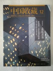 中国收藏2017-12