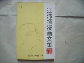 M313《江沛扬漫画文集》江沛扬签名本