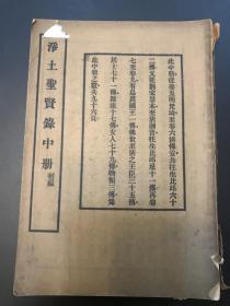 《净土圣贤录》民国苏州弘化社印行 存中册一册