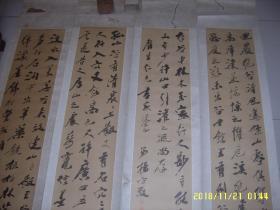杨守敬行书四条屏(盒装156×34厘米×4条)1984年出版