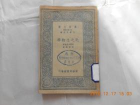 31811万有文库     《毛之生物学》民国24年初版,馆藏