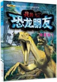我的恐龙朋友 : 白垩纪 . 1