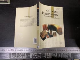 中国书业(英文版) chinese book industry