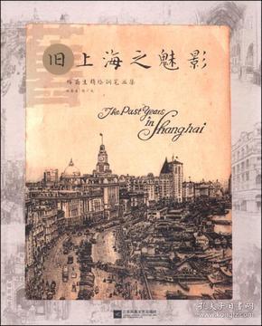 旧上海之魅影—杨菊生精绘钢笔画集