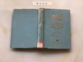 朗曼英汉双解学生词典(精装)
