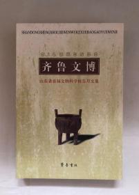 齐鲁文博:山东省首届文物科学报告月文集