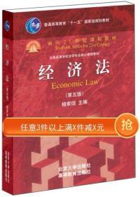 """经济法(第五版)/普通高等教育""""十一五""""国家级规划教材·面向21世纪课程教材"""