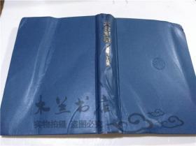 原版日本日文书 天台声明-田纳传中著作集 田纳传中 株式会社法藏馆2000年6月 大32开硬精装