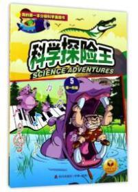 科学探险王 : 第一阶段 . 5