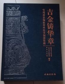 吉金铸华章:宝鸡眉县杨家村单氏青铜器窖藏