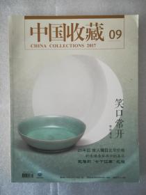 中国收藏2017-9